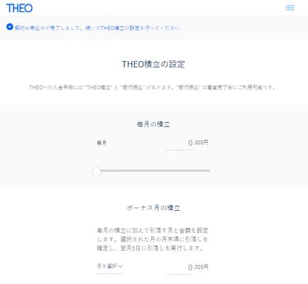 THEO(テオ)積立金設定