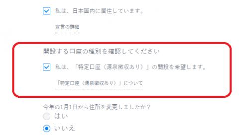 THEO(テオ)特定口座開設