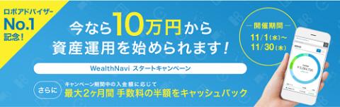 WealthNavi10万円