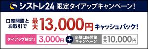シストレ24タイアップ