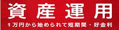 クラウドバンク評判