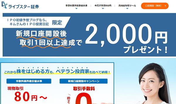 ライブスター証券タイアップ特典2000円