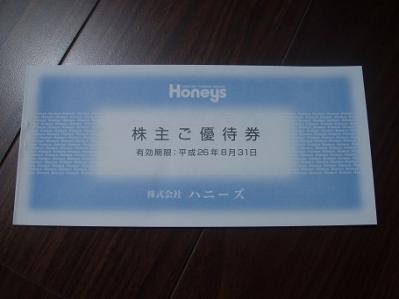 ハニーズ株主優待2013年