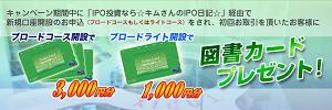 FXブロードネットタイアップ