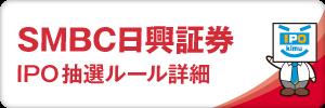 SMBC日興証券IPO抽選ルール