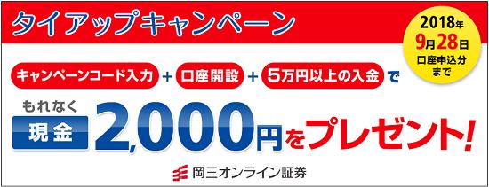 岡三オンライン証券公式タイアップ