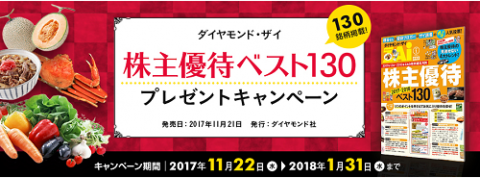 岡三オンライン証券優待本をプレゼント