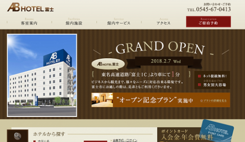 ABホテル(6565)初値予想とIPO分析記事