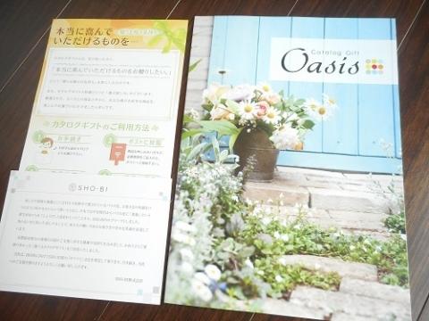 SHO-BI株主長期優待