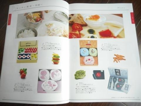 SHO-BI株主長期優待カタログ