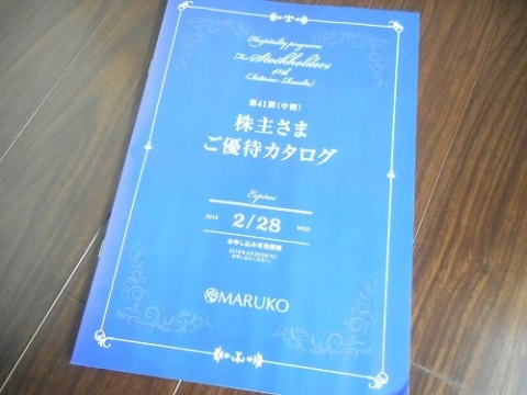 マルコ(9980)株主優待カタログ12月