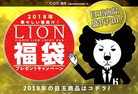 ヒロセ通商2018年福袋キャンペーン