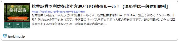 松井証券のIPO抽選ルール(前受け金不要)