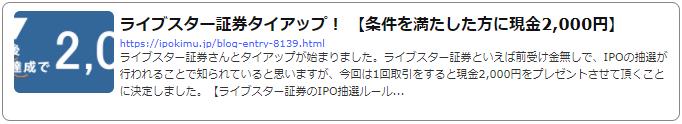 ライブスター証券タイアップ詳細