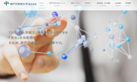 神戸天然物化学(6568)IPO初値予想