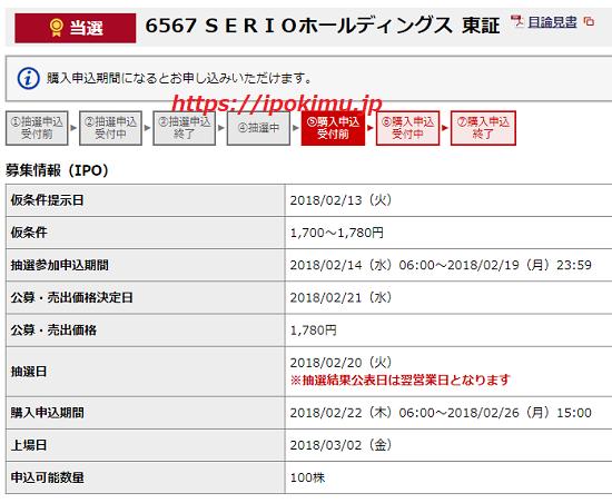 SERIOホールディングス(6567)IPO当選画像