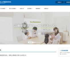 日本リビング保証大手初値予想