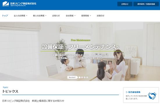 日本リビング保証(7320)IPO新規上場