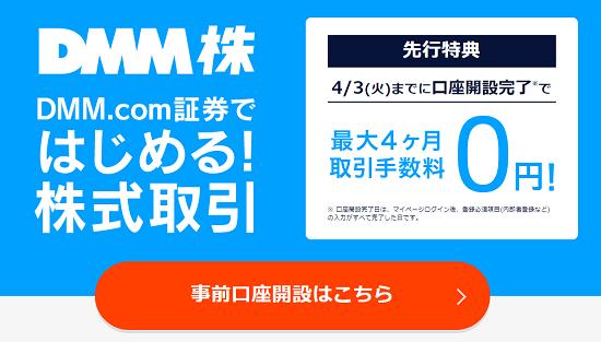 DMM.com証券(DMM株)株式取引