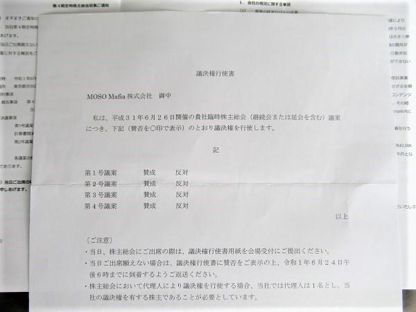 ファンディーノ株主議決権行使書類