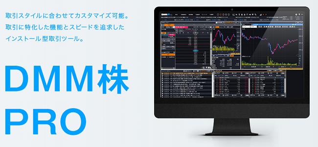 DMM株のフル板サービス