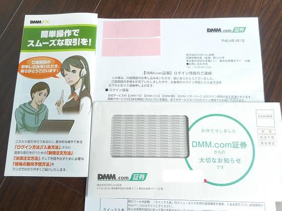 DMM株口座開設書類