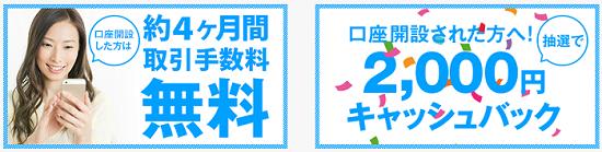 DMM株の口座開設キャンペーン