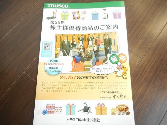 トラスコ中山(9830)株主優待パンフレット
