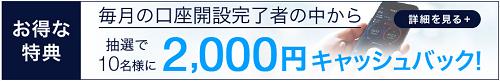 DMM株最新キャンペーン