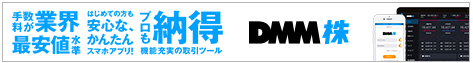 DMM.com証券(DMM株)画像