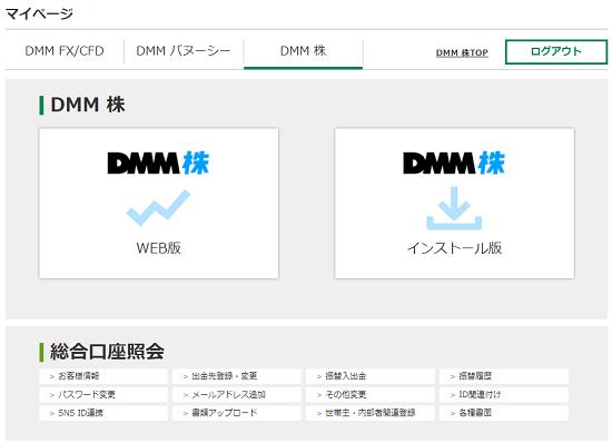 DMM.com証券株式ログイン画面