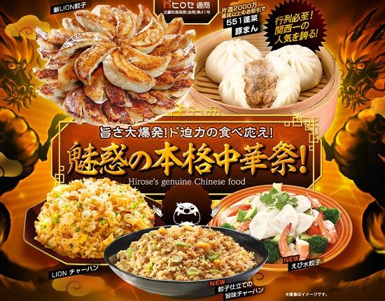 ヒロセ通商食品キャンペーン2019年
