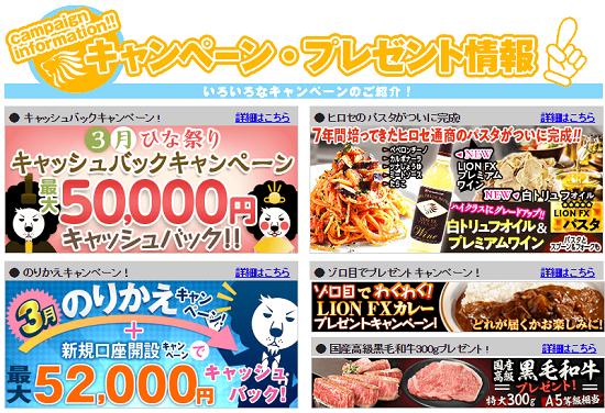 ヒロセ通商食品キャンペーン