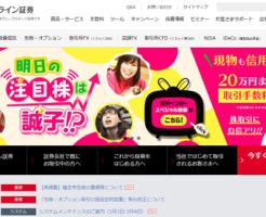 岡三オンライン証券IPO取扱