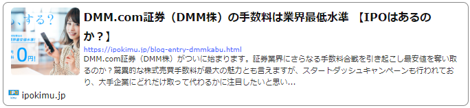 DMM株の手数料とIPO取扱