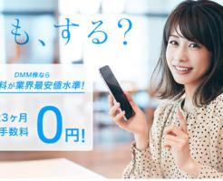DMM.com証券(DMM株)