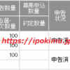 SOU(9270)IPO当選画像