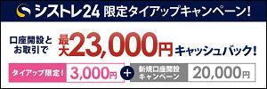 シストレ24タイアップ特典23,000円