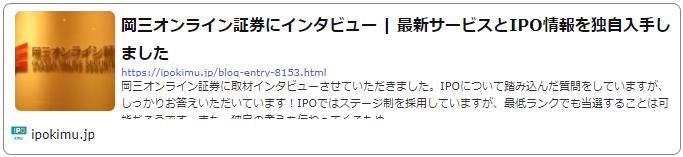 岡三オンライン証券インタビューIPOキム