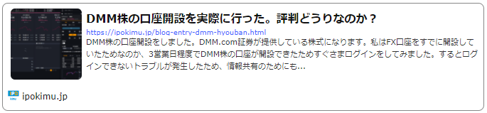 DMM株の口座を開設