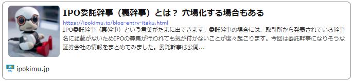IPO委託幹事(裏幹事)を説明
