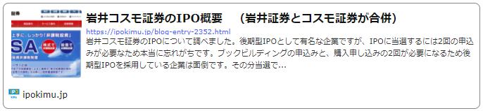 岩井コスモ証券のIPO抽選ルール記事へ