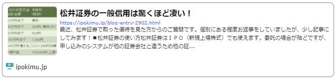 松井証券の一般信用記事