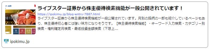 ライブスター証券株主優待検索