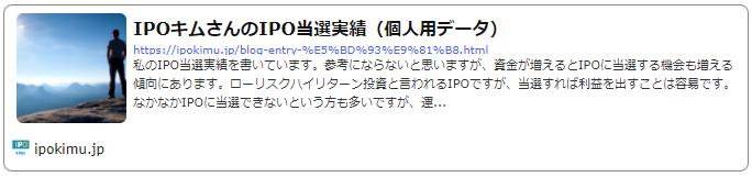 IPOキムさんのIPO当選実績