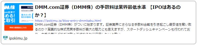 DMM.com証券の手数料とIPO取扱