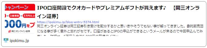 岡三オンライン証券タイアップ4,000円
