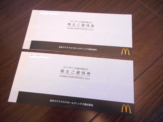 マクドナルド株主優待