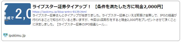 ライブスター証券タイアップ2,000円