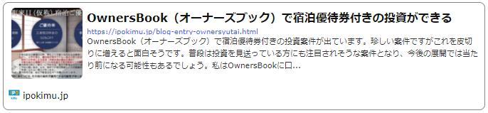 OwnersBook(オーナーズブック)株主優待